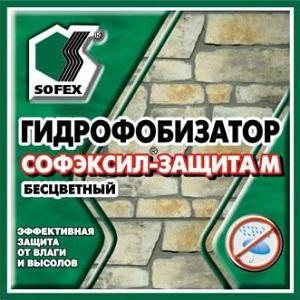 Гидрофобизатор Софексил-40